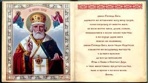 Святой облик Николая Чудотворца