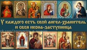 иконы по дате рождения