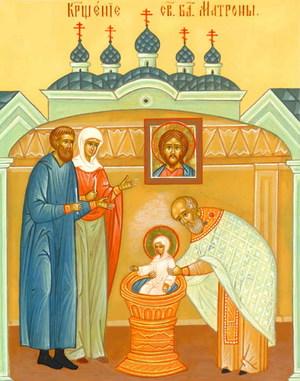 Крещение Блаженной Матроны