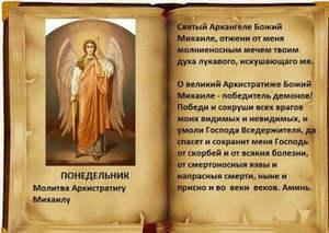 Молитва к Архангелу Михаилу