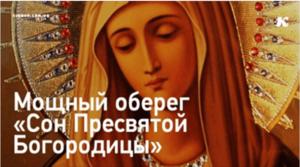 Чудодейственная молитва Сон Пресвятой Богородицы - читать и верить