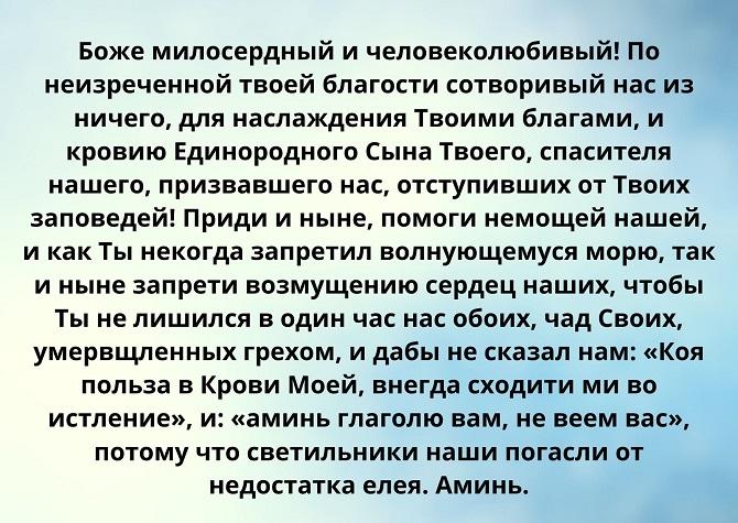 Молитва Аввы Дорофея