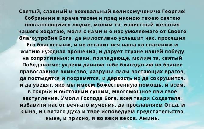 Молитва на победу Георгию Победоносцу