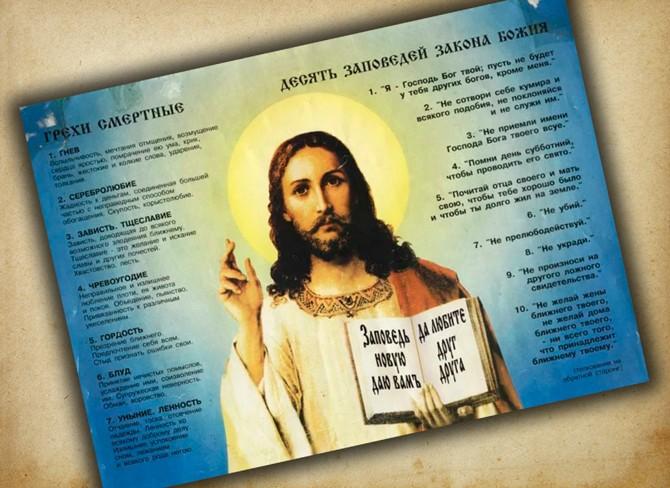 10 заповедей и 7 смертных грехов