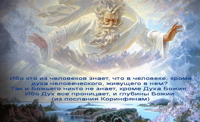 Из послания Коринфянам