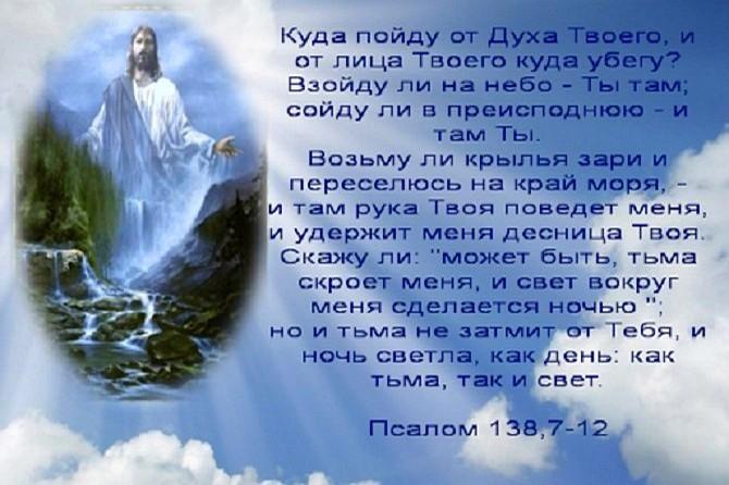 Псалом отрывок