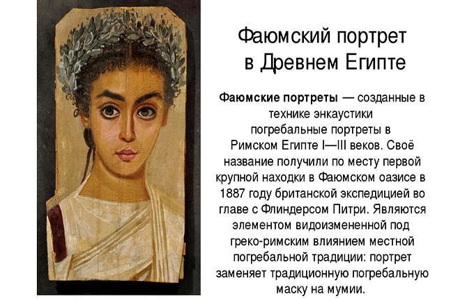 Фаюмский портрет в Древнем Египте