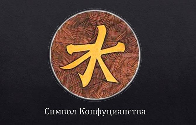 Символ конфуцианства