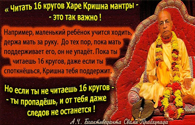 Харе Кришна мантры