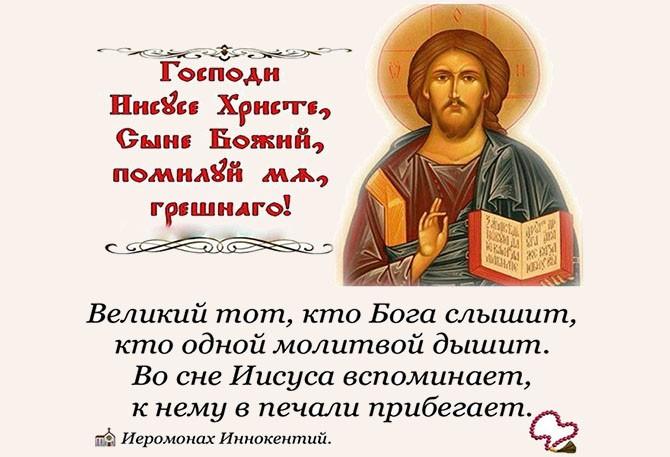 Иисусова молитва (короткая и сильная)
