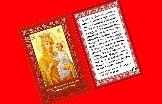 Молитва Богородице от всех бед и напастей