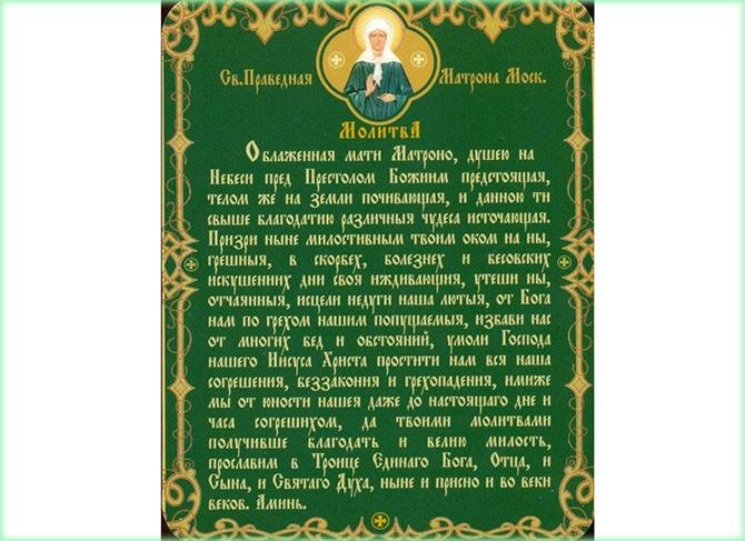 Текст молитвы о зачатии к Матроне Московской