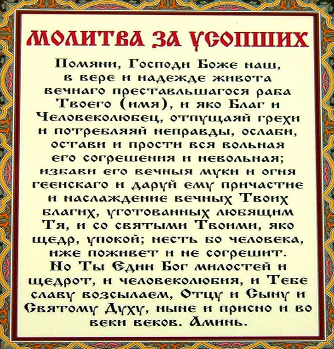 Молитва за усопших