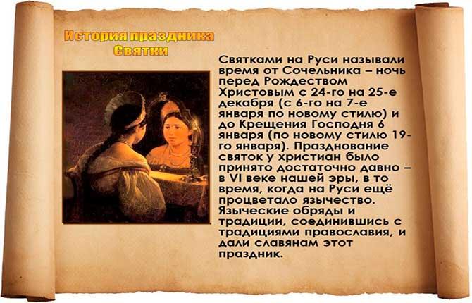 История праздника Святки