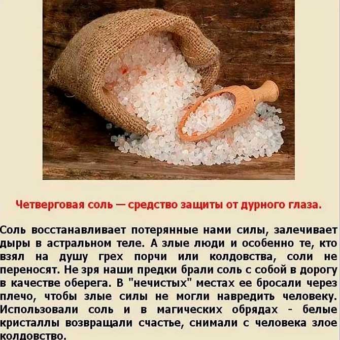 Свойства четверговой соли
