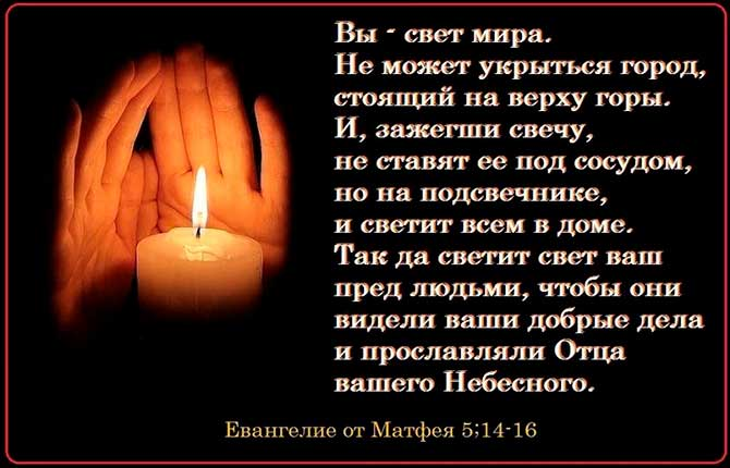 Вы – свет мира