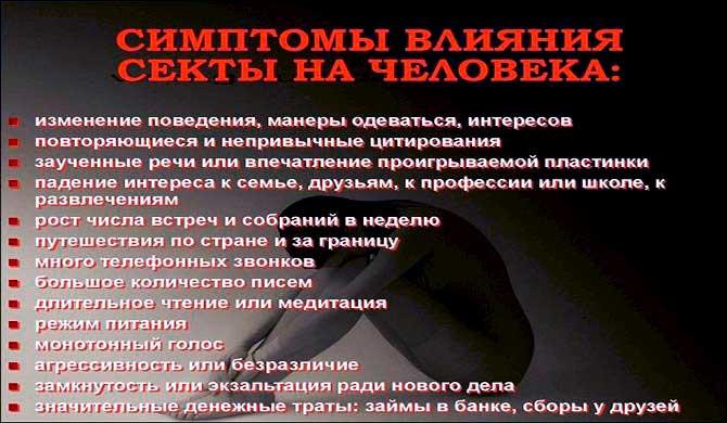 Симптомы влияния секты на человека