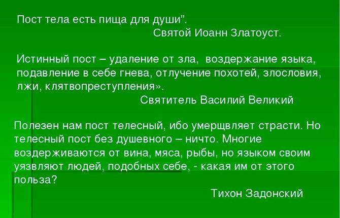 Цитаты о пользе поста в православии
