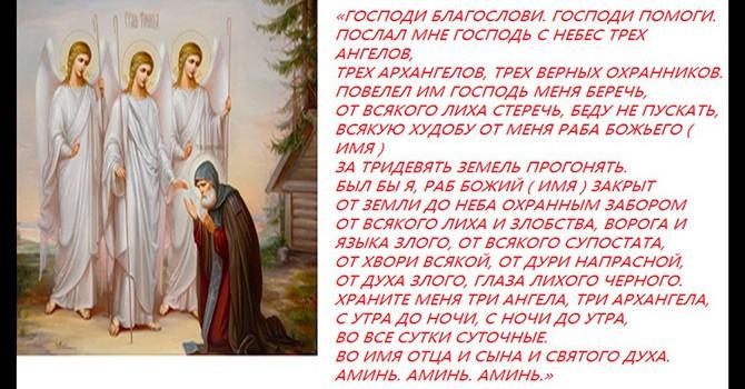 "Текст молитвы ""Три Ангела"""