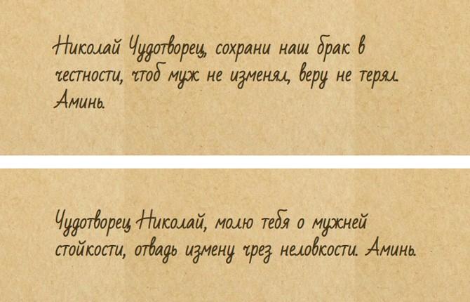Прошения уберечь от предательств Николаю Чудотворцу