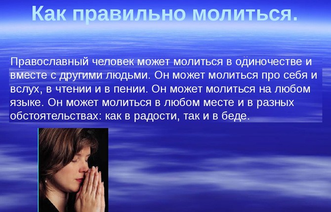 Как правильно молиться