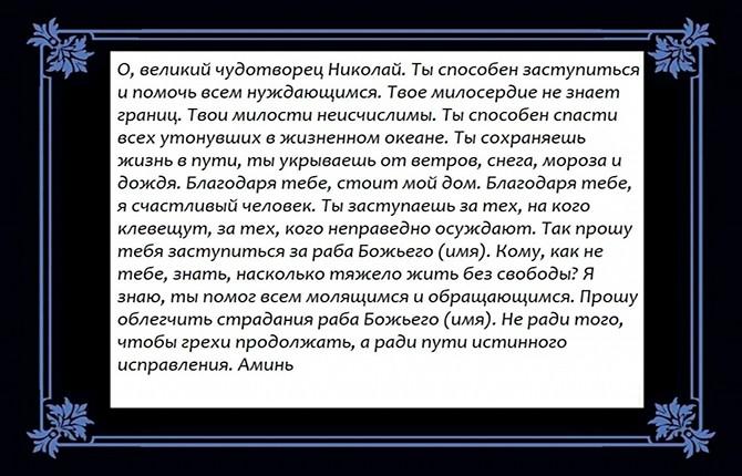 Молитва перед судом Николаю Чудотворцу
