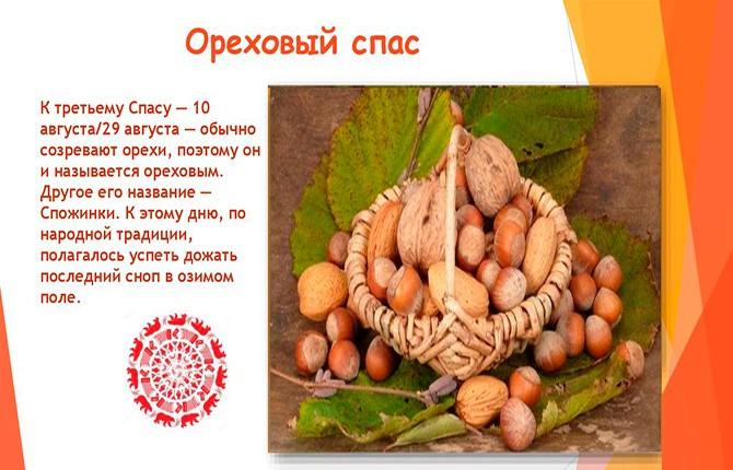 Ореховый Спас (Третий)