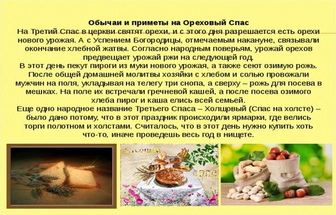 Обычаи и приметы на ореховый спас