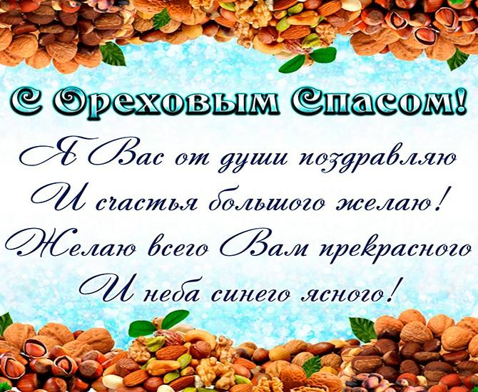 Поздравление с Ореховым Спасом