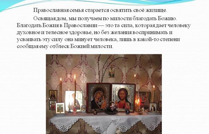 Молитва и новый дом