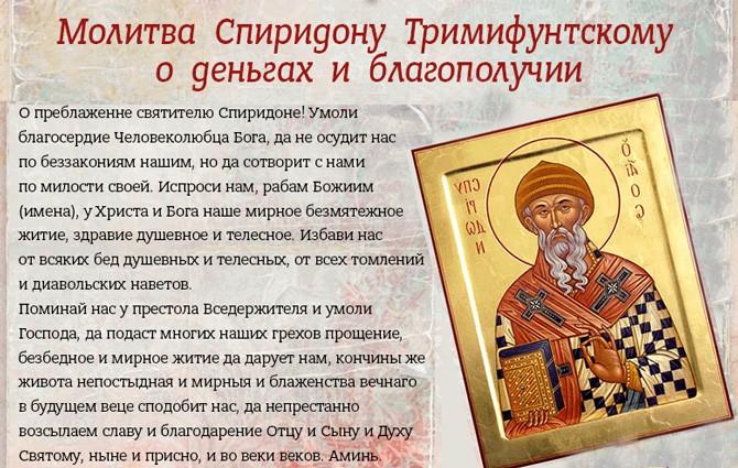 Молитва Спиридону Тримифунтскому о достатке и благополучии