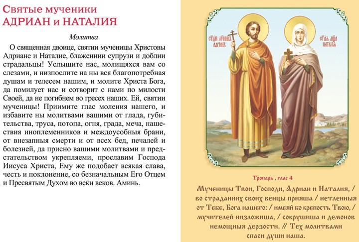 Молитва Андриану и Наталии