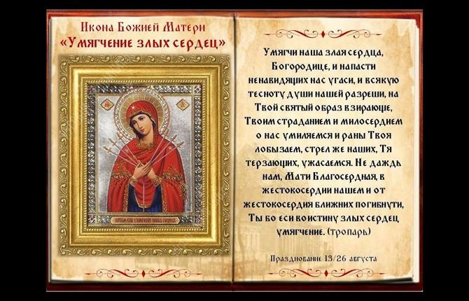 Икона Божией Матери и молитва Умягчение злых сердец