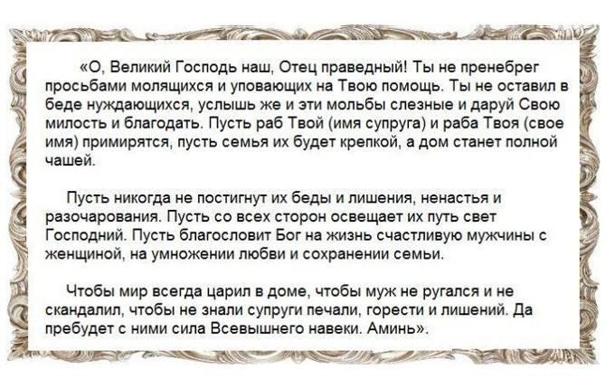 Православная молитва, чтобы помириться с мужем