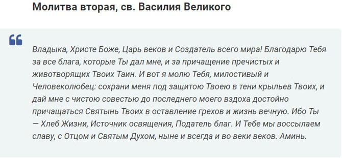 Молитва св. Василия Великого