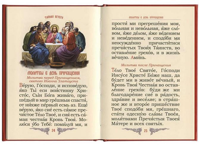 Молитва в день Причащения
