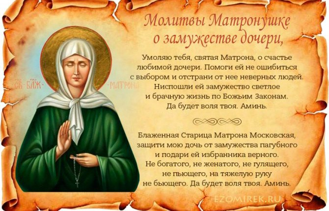 Молитвы Матроне о замужестве дочери