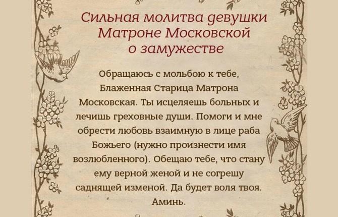 Молитва Матроне Московской о замужестве