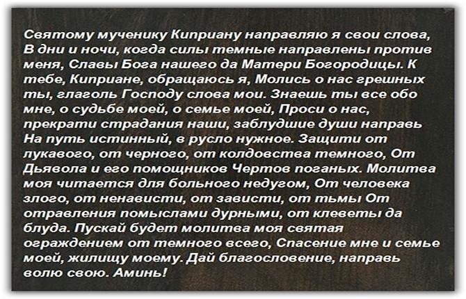 Текст молитвы Киприану