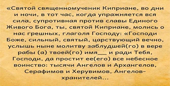 Обращение к святому Киприану