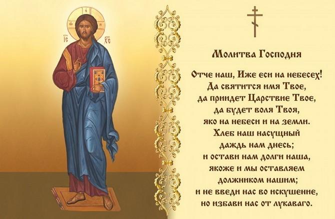 Молитва «Отче наш»