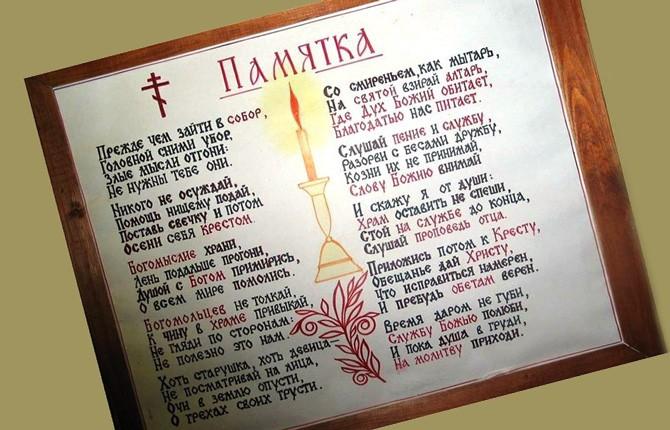 Памятка для молящихся