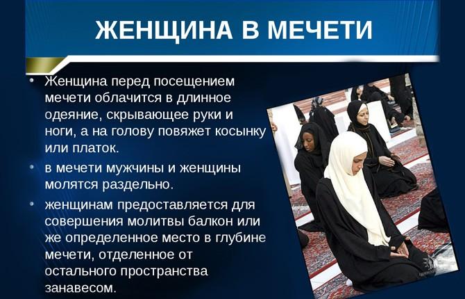 Женщина в мечети