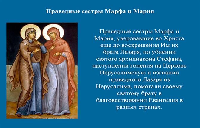 Кто такая святая Марфа