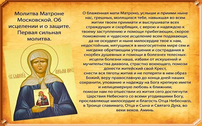 Молитва Матроне Московской на успех