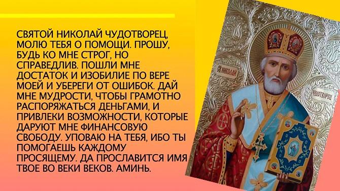 Молитва Николаю Чудотворцу на успех