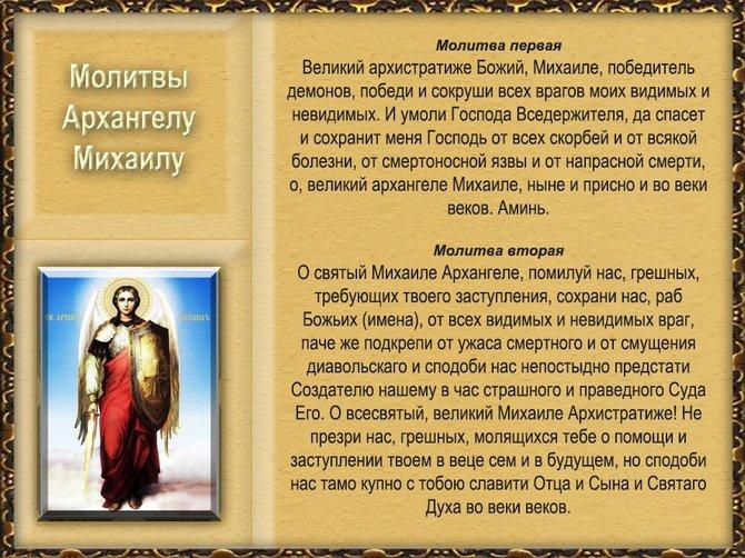 Молитвы от бесов, демонов и дьяволов Архангелу Михаилу