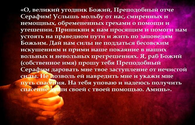 Молитва для защиты от нечистой силы Серафиму Саровскому