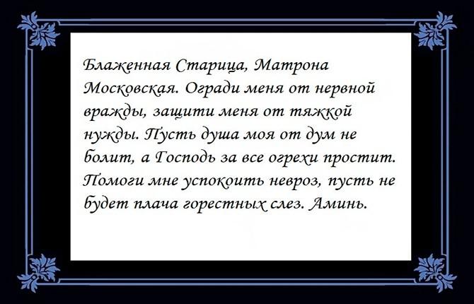 Молитва для успокоения души Матроне Московской