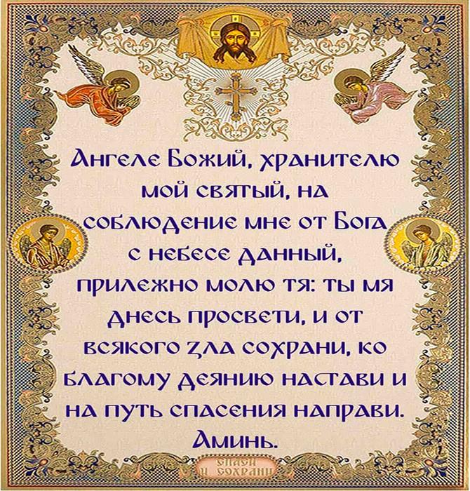 Сильная утренняя молитва для успокоения души